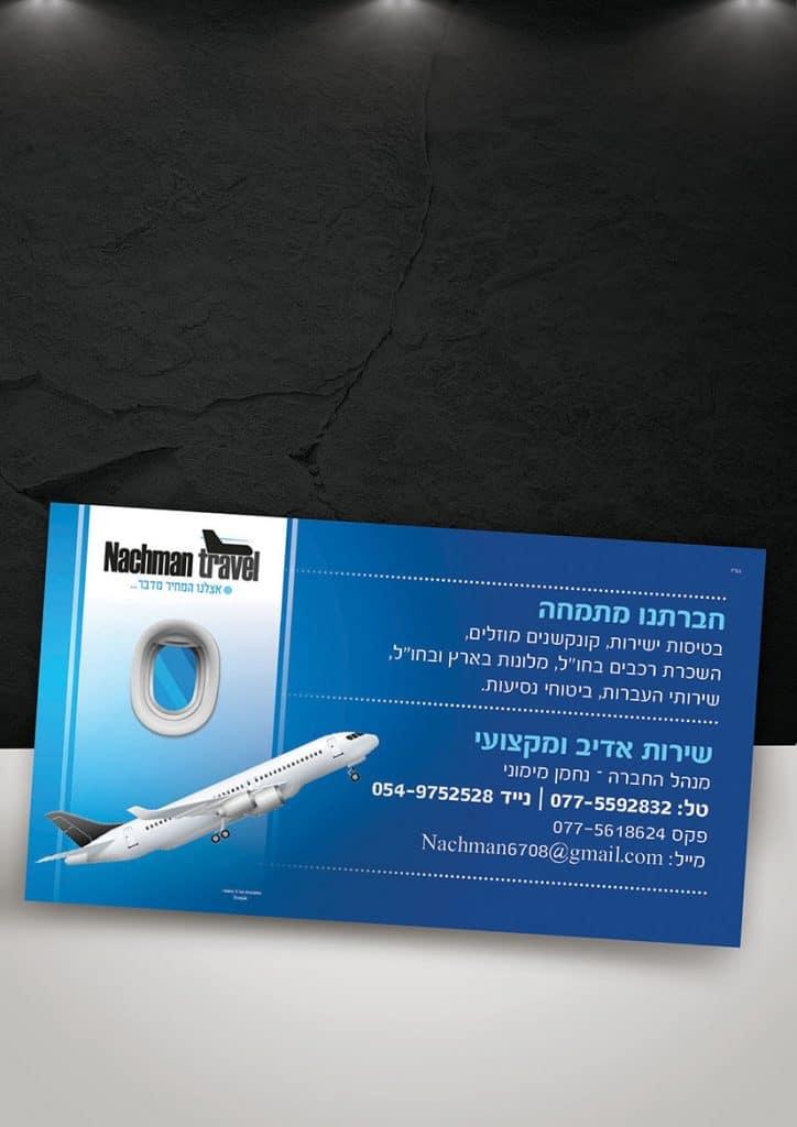 כרטיס ביקור טיסות